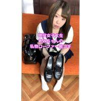 現役女子〇生!私物ローファー、上履きで靴コキ!